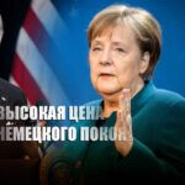 «Какая там Украина?»: Эксперт назвал истинную цену, которую Меркель заплатила США за «СП-2»
