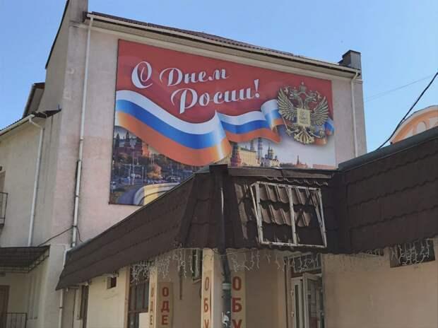 Чиновник ответит за ошибку в слове «Россия» на плакате в Алуште