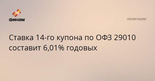 Ставка 14-го купона по ОФЗ 29010 составит 6,01% годовых