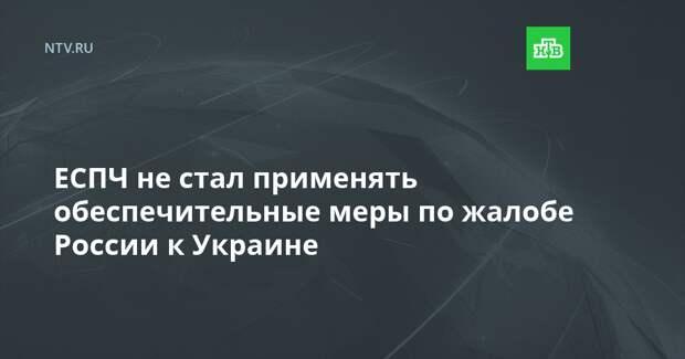 ЕСПЧ не стал применять обеспечительные меры по жалобе России к Украине