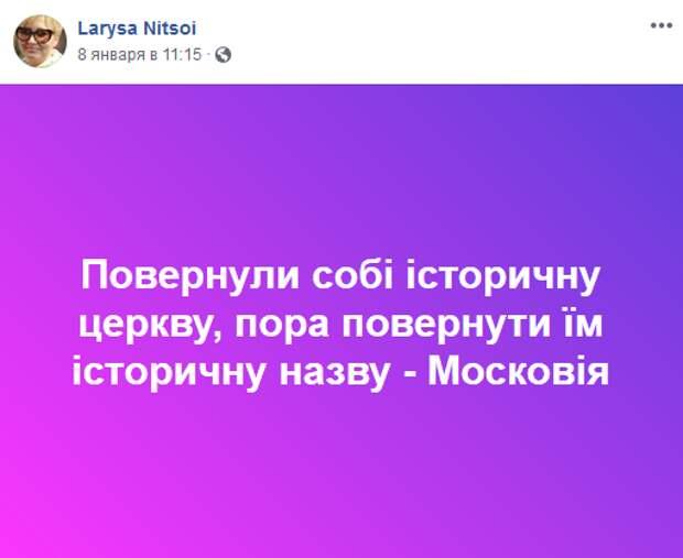 «Историческую церковь вернули, пора вернуть и историческое название»: в Киеве снова предложили переименовать Украину в «Русь».