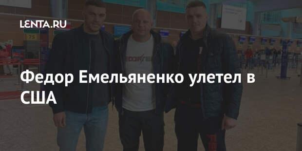 Федор Емельяненко улетел в США