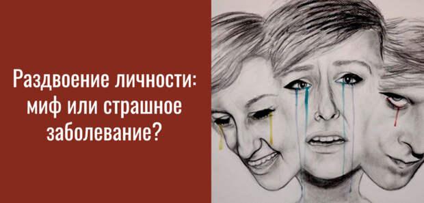 Раздвоение личности: миф или страшное заболевание?