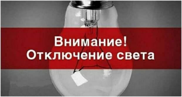 В некоторых районах Горловки не будет электроэнергии