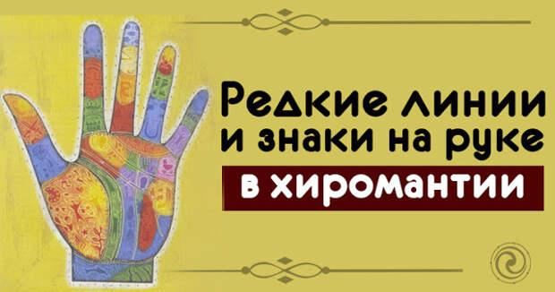 Редкие линии и знаки на руке в хиромантии