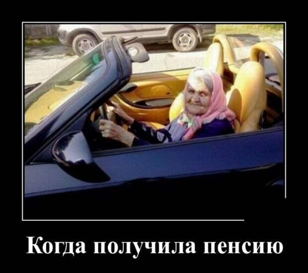 Демотиватор про пенсию