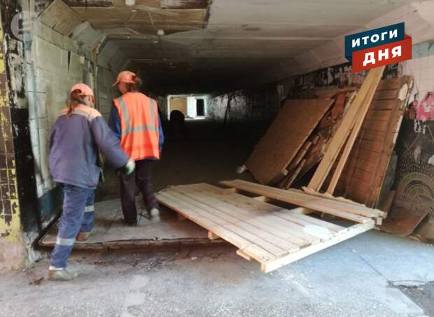 Итоги дня: ремонт подземных переходов, продажа банно-прачечного хозяйства Ижевска и кража туй