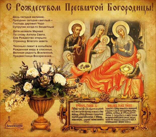 С Рождеством Пресвятой Богородицы! (христианские праздники; молитвослов; духовная поэзия)