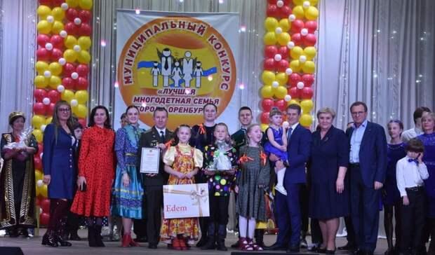 ВОренбурге наградили лучшие многодетные семьи