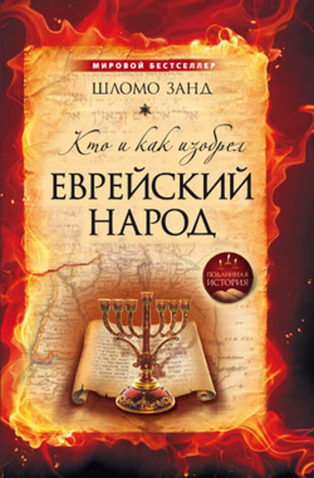 Инструмент влияния сионизма