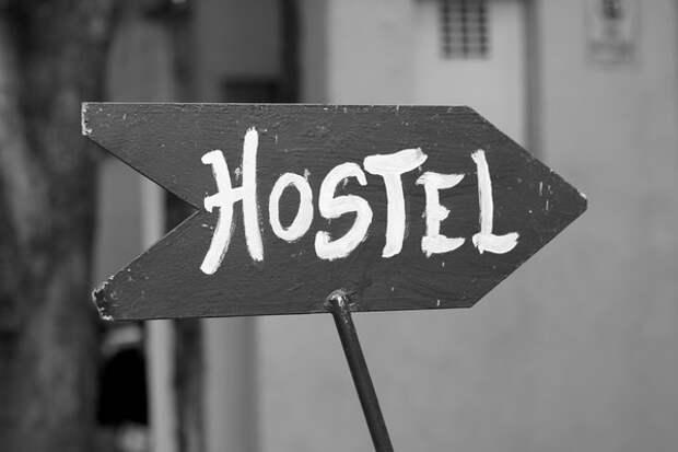 Законопроект о запрете хостелов в жилых домах принят во II чтении