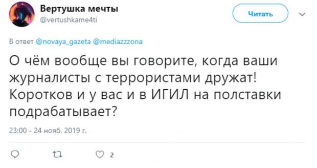 Денису Короткову пора в тюрьму!