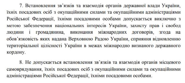 Пять лет без выборов, люстрация и два года украинизации. Что готовит для Донбасса закон о переходном периоде