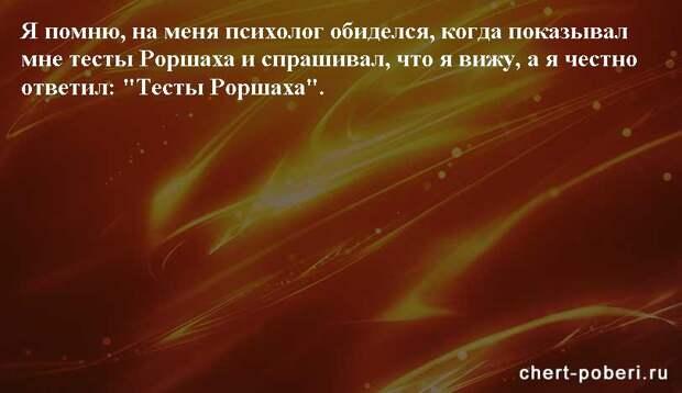 Самые смешные анекдоты ежедневная подборка chert-poberi-anekdoty-chert-poberi-anekdoty-25150303112020-20 картинка chert-poberi-anekdoty-25150303112020-20