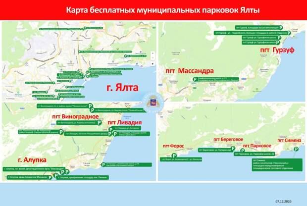 Появилась карта бесплатных муниципальных парковок в Ялте