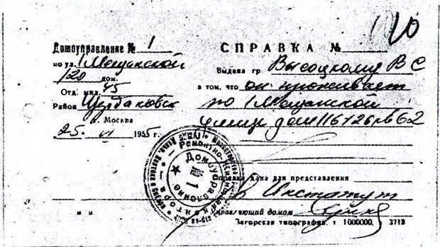 Справка В. Высоцкого о проживании, выданная для поступления в МИСИ, 1955 г.