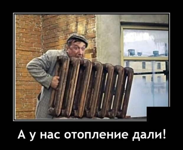 Демотиватор про отопление