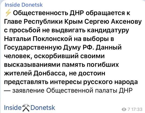 Вот это поворот - ДНР просит главу Крыма не выдвигать на выборы в Госдуму Поклонскую