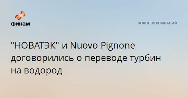 """""""НОВАТЭК"""" и Nuovo Pignone договорились о переводе турбин на водород"""