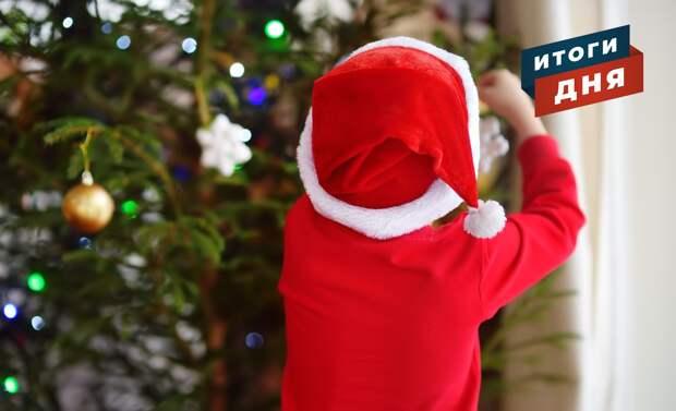 Итоги дня: новогодние выплаты детям в Удмуртии, увеличение числа врачей и резкое похолодание