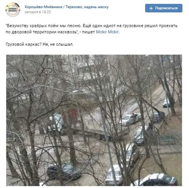 Нарушителя правил ПДД поймали с поличным во дворах Хорошево-Мневников