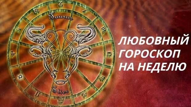 Любовный гороскоп на неделю с 18 мая по 24 мая 2020 года для каждого знака Зодиака
