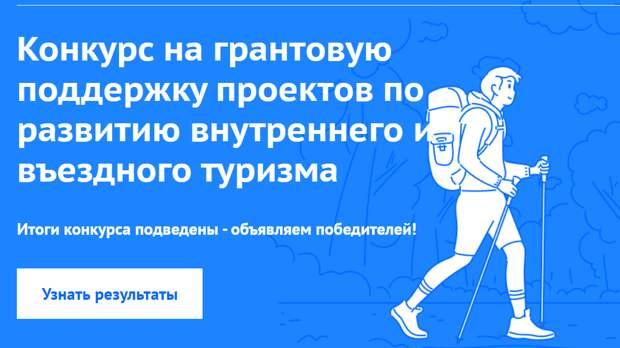 47 крымских проектов получат гранты от Ростуризма на 130 миллионов рублей