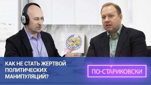 Олег Матвейчев и Николай Стариков. Как не стать жертвой манипуляций?