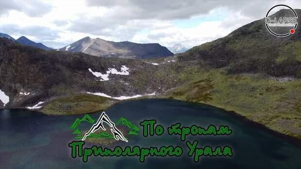 По тропам Приполярного Урала