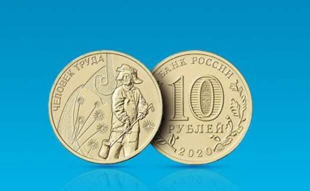 На фото: памятная монета номиналом 10 рублей «Работник металлургической промышленности» серии «Человек труда».