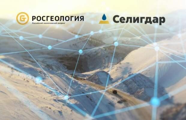 """Росгеология и """"Селигдар"""" создали совместное предприятие в Якутии"""