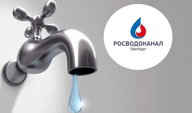 В Оренбурге 23 марта отключат холодную воду в нескольких домах на улице Терешковой