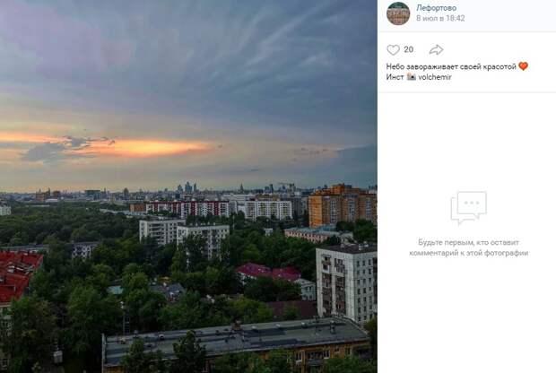 Житель района Лефортово сфотографировал небо с большим желтым пятном