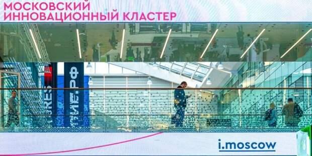 К Московскому инновационному кластеру присоединились более 200 научных учреждений. Фото: mos.ru