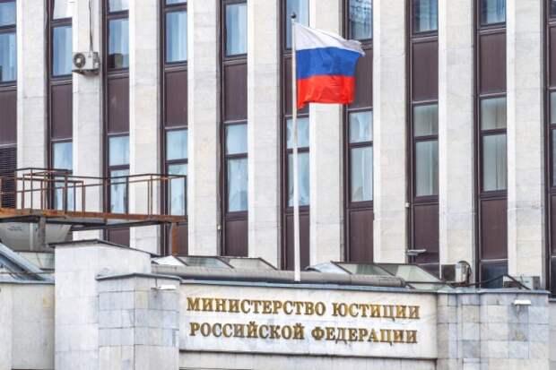 Минюст России пополнил список иностранных агентов парой либеральных изданий