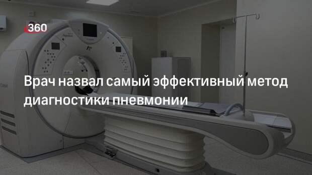 Врач назвал самый эффективный метод диагностики пневмонии