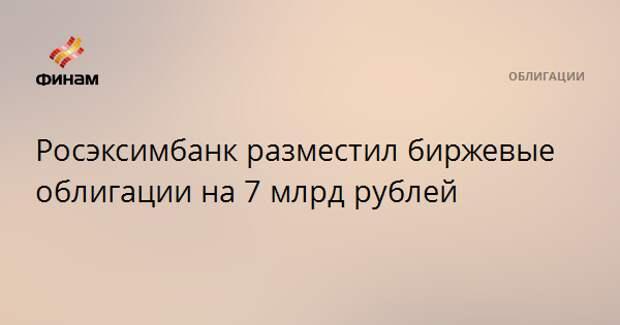 Росэксимбанк разместил биржевые облигации на 7 млрд рублей