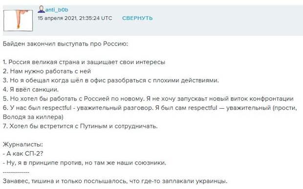Цугцванг для США или где-то заплакали украинцы в одной картинке