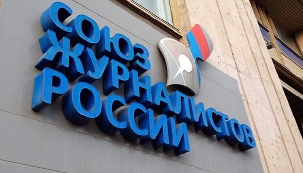 В Союзе журналистов России сообщили о сокращениях в 40% СМИ из-за пандемии