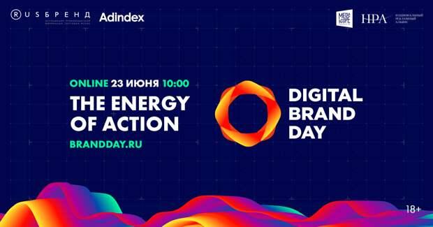 Итоги конференции «Digital Brand Day 2020. The Energy of Action»