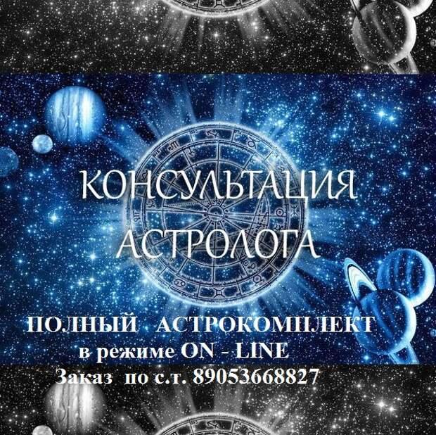 Заказывайте Персональные прогнозы на 2021 год от Школы Астропсихологии Николая Денисенко