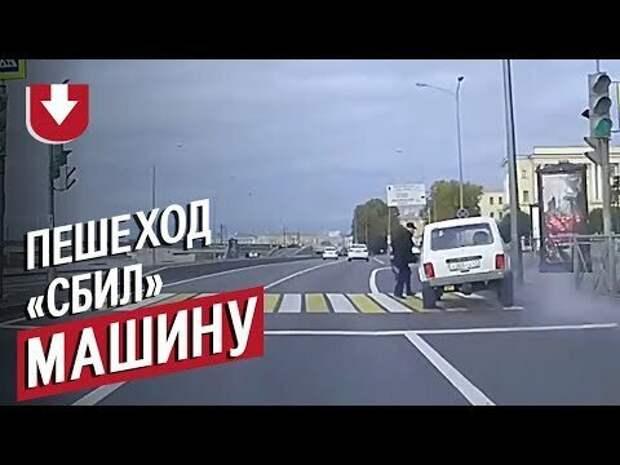 В России пешеход перебегал дорогу на красный и «сбил» автомобиль: видео необычного ДТП