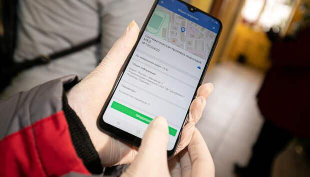 Новое приложение для проверки дезинфекции подъездов запустили в Подмосковье