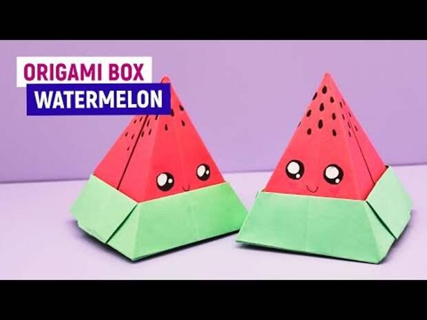 Оригами Коробочка Арбуз из бумаги