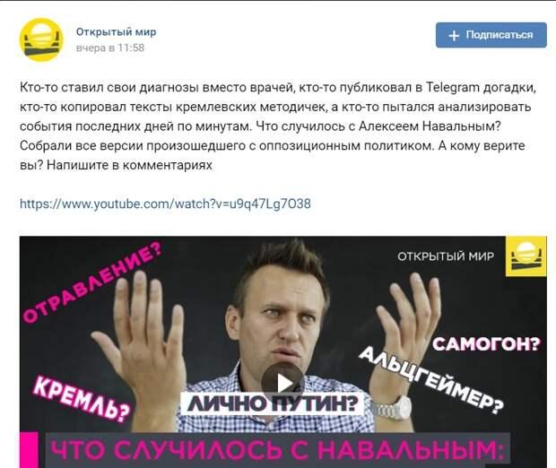 Ходорковский подозревает у Навального передоз кокаином или отравление самогоном