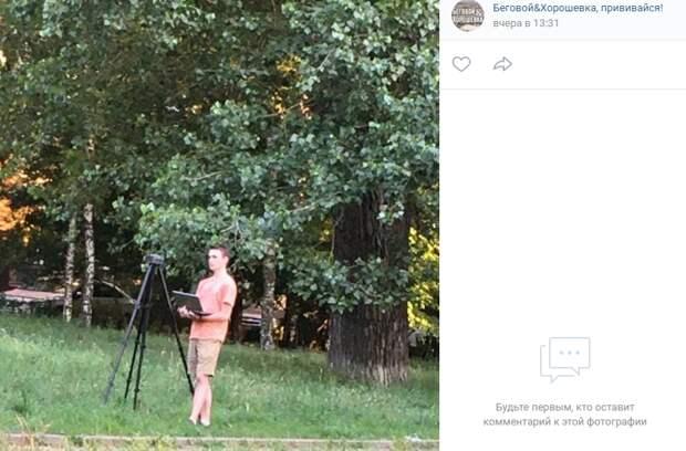 В Чапаевском парке геодезисты не работали — управа