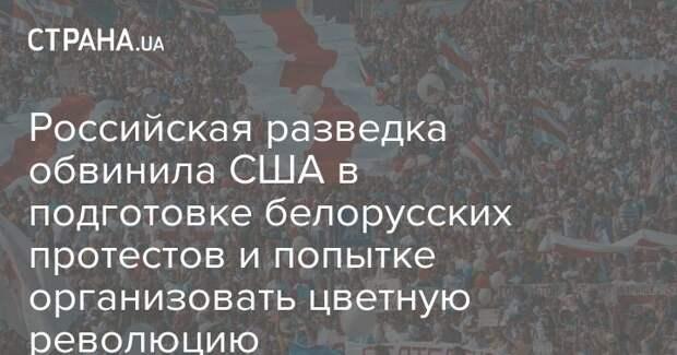 Российская разведка обвинила США в подготовке белорусских протестов и попытке организовать цветную революцию