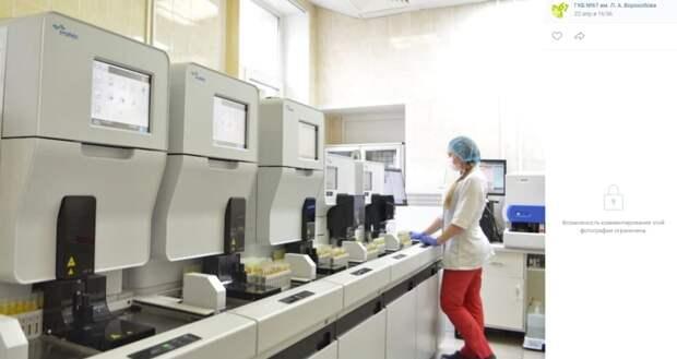 Лаборатория ГКБ № 67 пополнилась новейшими анализаторами