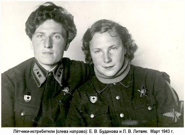 Лётчики-истребители Е. В. Буданова и Л. В. Литвяк.