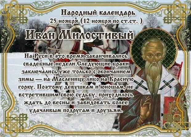 25 ноября: Иван Милостивый.